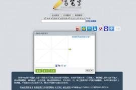 易笔字 在线手写字输入查汉字工具:www.yibizi.com