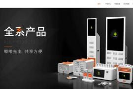 共享充电宝加盟-嘟嘟共享充电合作平台:www.dudubox.com