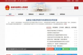 中国盐都网:www.yandu.gov.cn