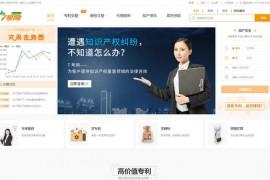 7号网知识产权转让:www.qihaoip.com