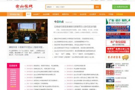 上海金山在线:www.spc365.com