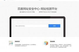 百度网址安全中心:bsb.baidu.com