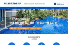 成都游泳池设备厂家-四川飞煌泳池设备有限公司:www.scfeihuang.com