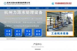 杭州游泳池-景观水处理设备-力源水处理设备:www.cqlhsd.com