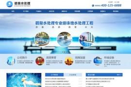 郑州游泳池水处理设备-郑州碧泉水处理设备有限公司:www.zzbiquan.com