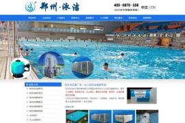 郑州恒温游泳池水处理设备-郑州泳洁水处理设备有限公司:www.zzpool.com