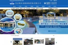 北京游泳池设备-北京银水泉游泳池设备有限公司:www.ysqspa.com