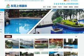 东莞游泳池设备-东莞市企石上博康体设备商行[官网]:www.dgpool.com