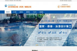 天津游泳池设备-冰川环境工程(天津)有限公司:www.tjbcscl.cn