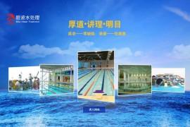 无锡游泳池水处理设备-江苏碧波水处理设备有限公司:www.wxbibo.com