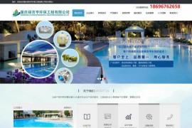 重庆恒温游泳池水处理设备-重庆禄吉亨环保工程有限公司:www.cqljh.com