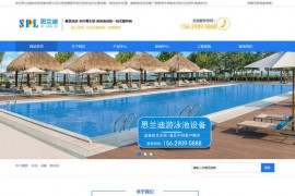 武汉游泳池水处理设备-武汉思兰迪游泳池设备有限公司:www.whsld.com