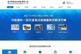 惠州游泳池设备-惠州帝威泳池设备有限公司:www.hzxia.com