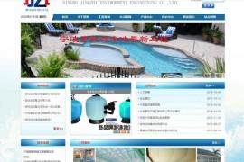 宁波游泳池设备-宁波景致环境工程有限公司:www.nbjzpool.com