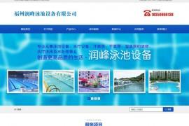 福州泳池设备-福州润峰泳池设备有限公司:www.fjrf888.com