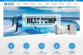 天舒空气能热水器-江苏天舒电器有限公司:www.tenesun.cn