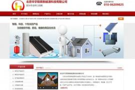 空气能热水采暖系统工程安装-北京华宇阳普新能源科技有限公:www.hyyp68.com