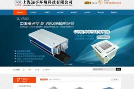 上海风机盘管价格-上海远享环境科技有限公司:www.bjzdqg.com