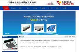 江苏风机盘管-卡式风机盘管-江苏卡尔顿空调设备:www.wxjingxing.com