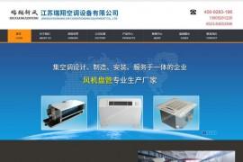 江苏风机盘管-江苏瑞翔空调设备有限公司:www.jsrxkt.net