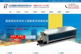 山东风机盘管厂家-山东鹏鲲20年品牌:www.sdzngs.com