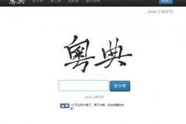粵典 在线粤语词典查询网:words.hk