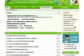 八闽自考在线-八闽教育在线:www.8minzk.com