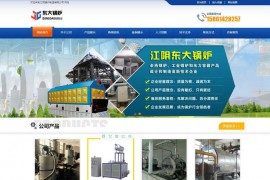 电锅炉-电热锅炉-江阴东大锅炉制造有限公司:www.dianguolu.net.cn