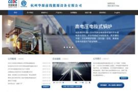 电锅炉-电极锅炉-杭州华源前线能源设备有限公司:www.yuan-boiler.com