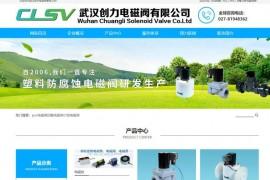 小型电磁阀-武汉创力电磁阀有限公司:www.diancifa168.com