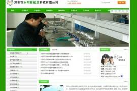pt1000温度传感器厂家-深圳市永阳新能源科技有限公司:www.szyyny.com