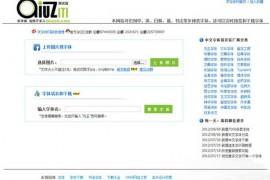 求字体|在线图片识别字体下载网:www.qiuziti.com
