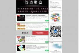 寻梦网赚博客:www.xunmeng.wang