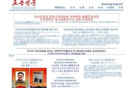 RoDong:朝鲜劳动新闻报
