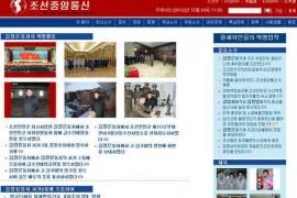 Kcna.kp:朝鲜中央通讯社