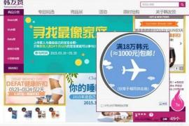 韩友赞韩国直邮购物官网:www.hanyouzan.com