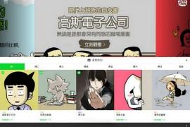 LINE Webtoon:咚漫每日漫画网:www.webtoons.com