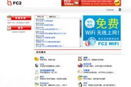 日本FC2互联网门户网:www.fc2.com