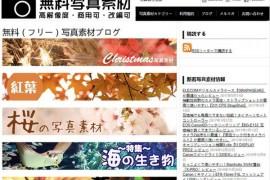 Bizutart|日本免费摄影图片素材库:freephoto.bizutart.com