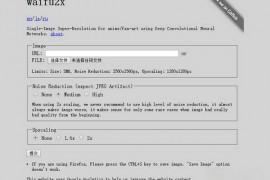 Waifu2x:在线图片降噪工具:waifu2x.udp.jp
