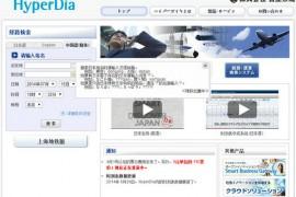 HyperDia:日本出行路线查询平台:www.hyperdia.com