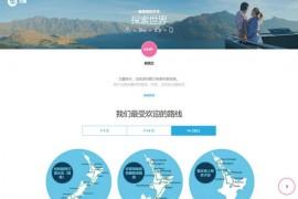 youjustgo立趣|自助式旅游预订平台:www.youjustgo.com
