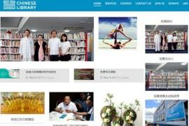 奥克兰图书馆:www.aucklandlibraries.govt.nz