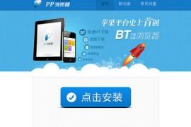 25PP:苹果BT浏览器应用:e.25pp.com