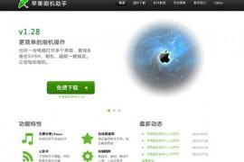 I4:苹果手机刷机助手工具:www.i4.cn
