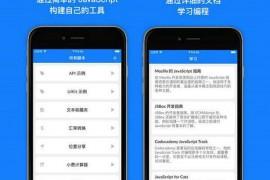 JSBox|苹果手机效率辅助应用:jsboxbbs.com