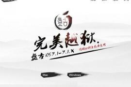 PanGu.io:盘古iOS完美越狱团队官网:en.pangu.io
