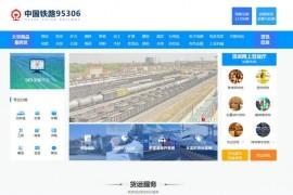 中国铁路95306网:www.95306.cn