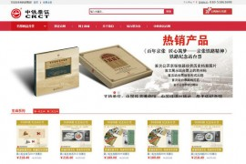 铁路票臻中铁票证:www.i-crct.com