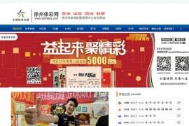 徐州体彩网-徐州市体彩中心:xzlottery.com